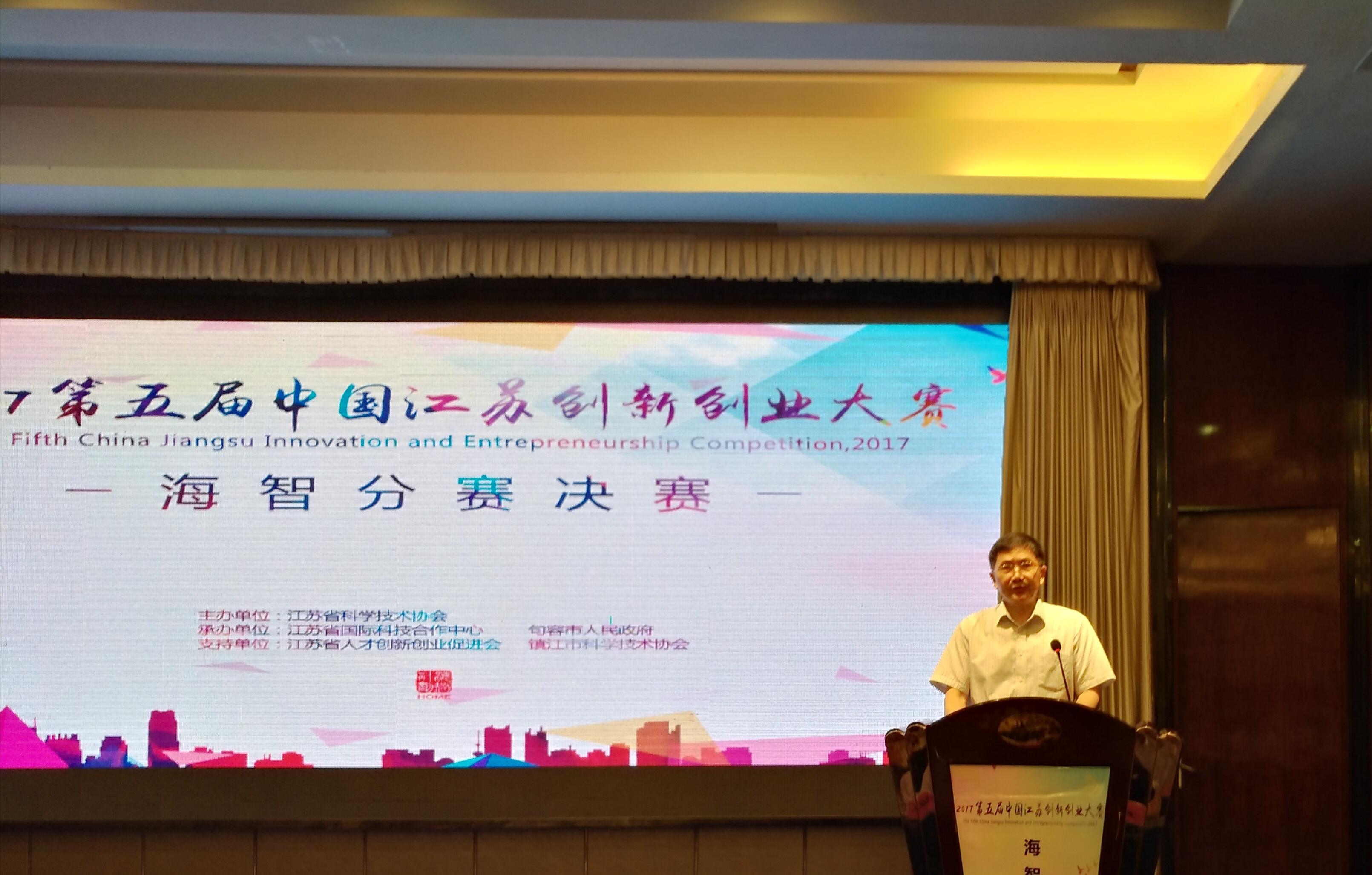 中国江苏创新创业大赛海智决赛在句容举办