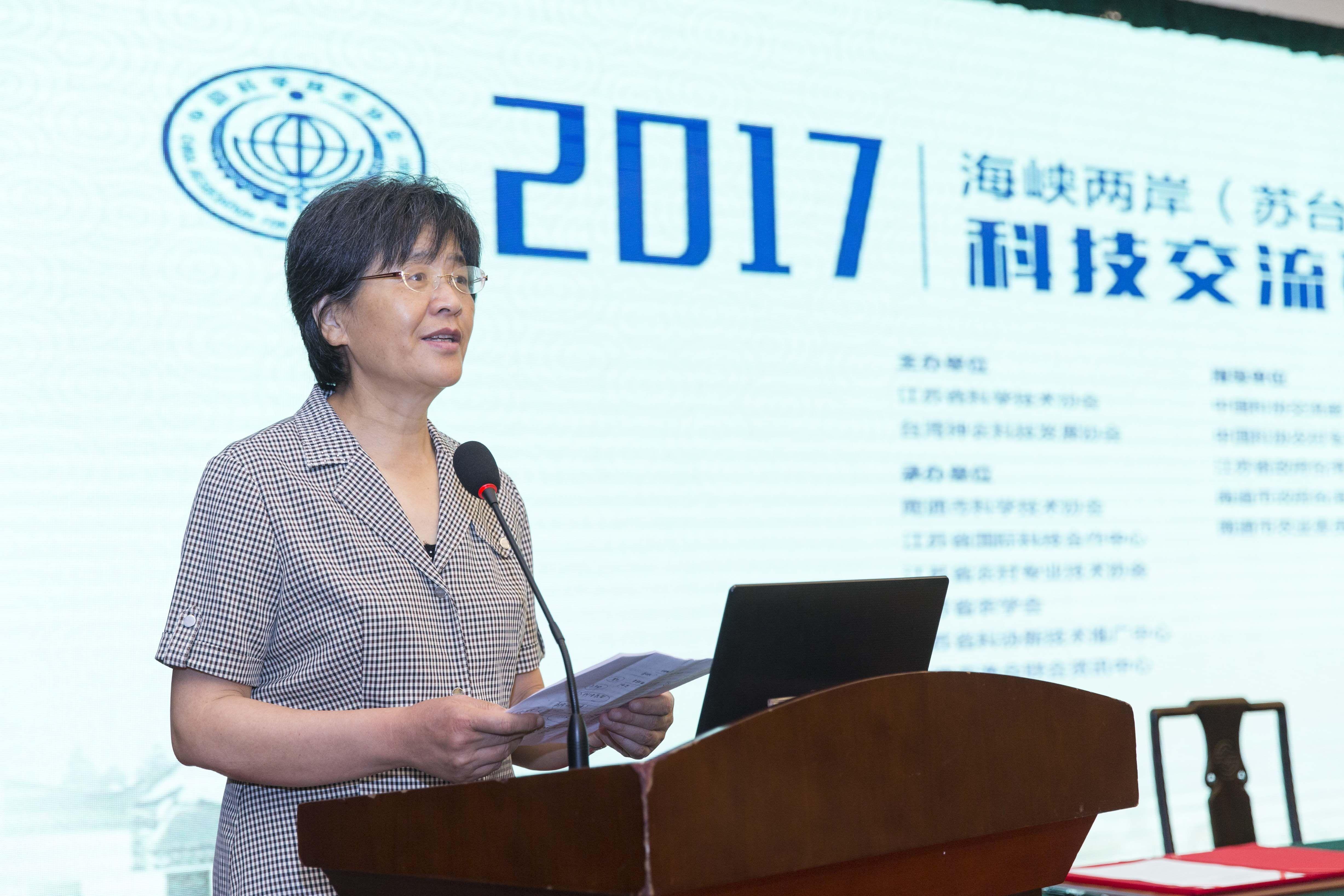 海峡两岸(苏台)农业特色小镇科技交流研讨会开幕