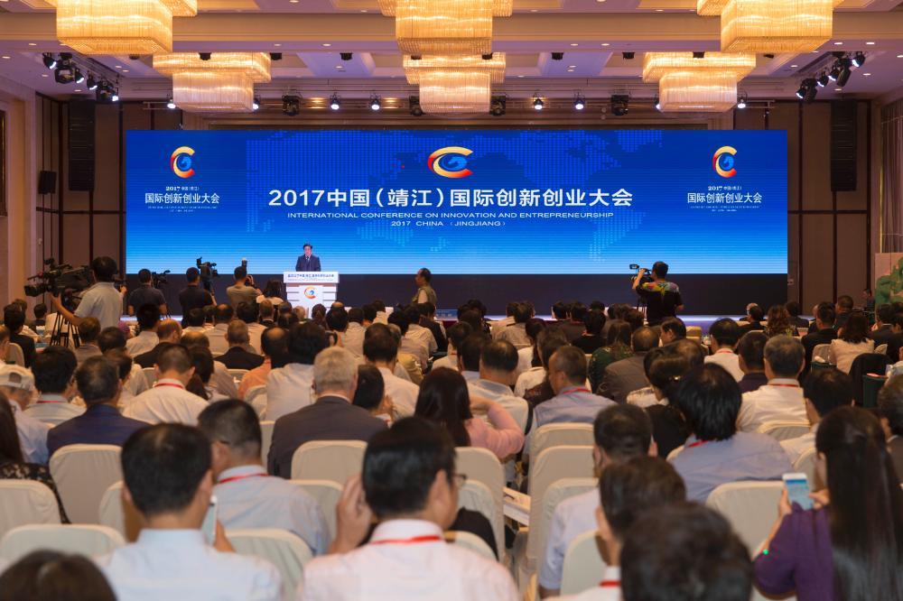 中国(靖江)国际创新创业大会召开