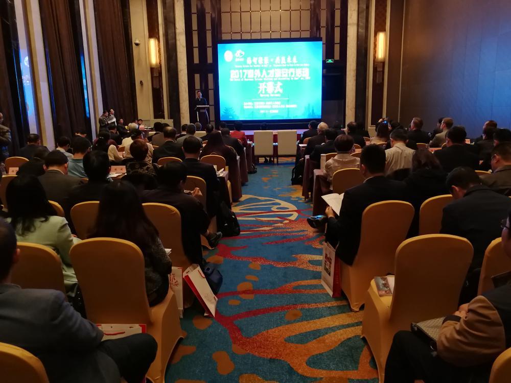 2017海外人才淮安行活动成功举办