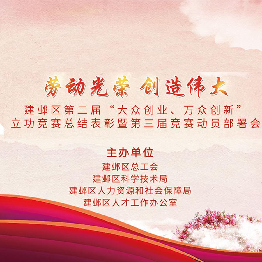 """建邺区第二届""""大众创业,万众创新""""立功竞赛活动总结部署会顺利召开"""