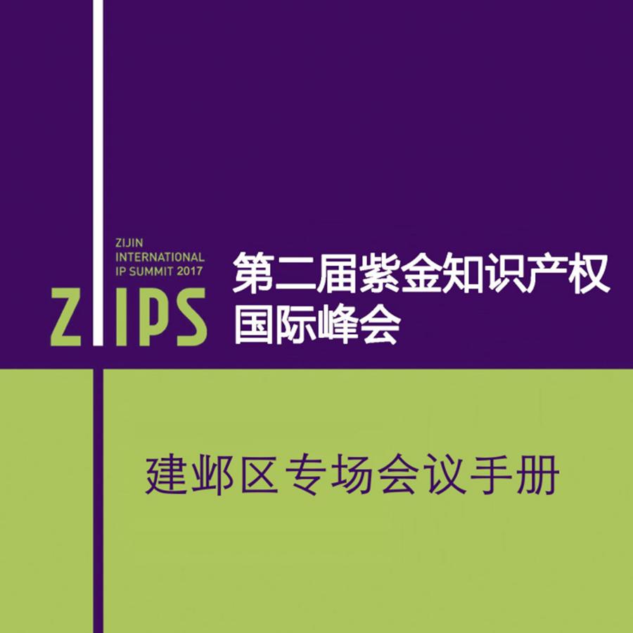 第二届紫金知识产权国际峰会在南京召开。
