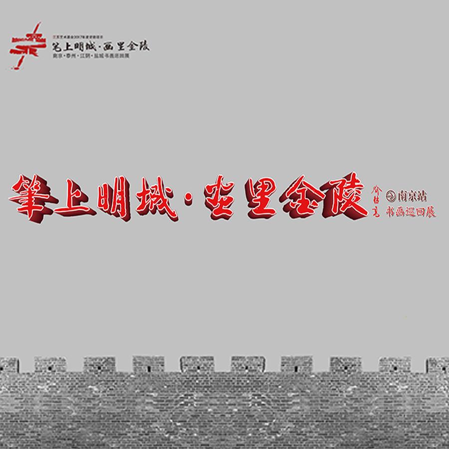 """""""笔上明城·画里金陵""""在南京城墙解放门段临湖厅隆重开幕。"""