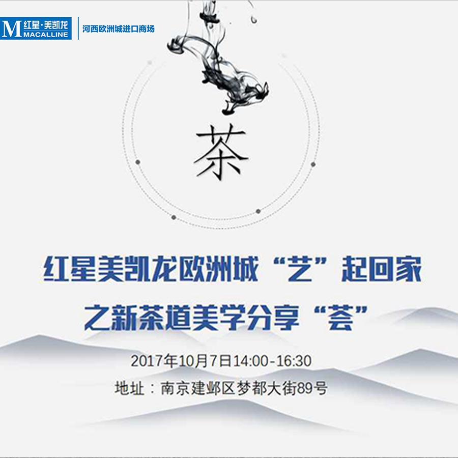 """红星美凯龙分享""""荟""""茶道活动成功开展。"""