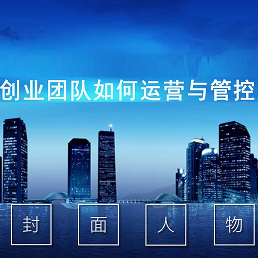"""""""创业团队如何运营与管控""""活动在江苏省科创汇氢联路演中心顺利举办。"""