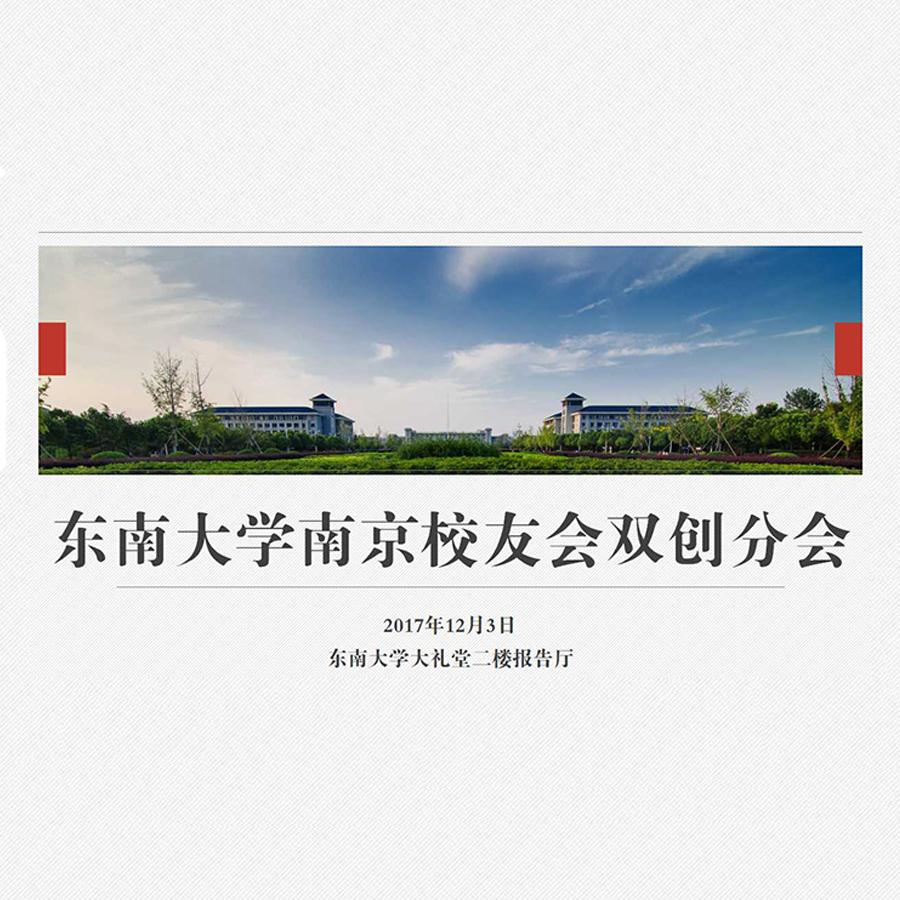 东南大学南京校友会双创分会成立