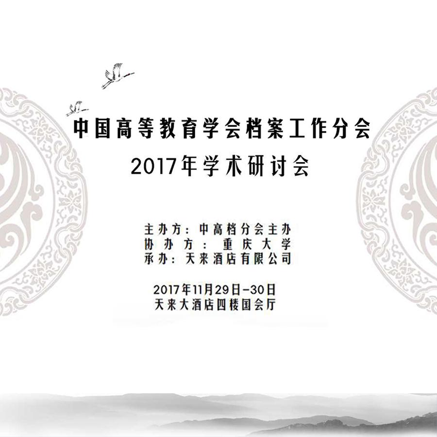 中国高等教育学会档案工作分会 2017学术研讨会