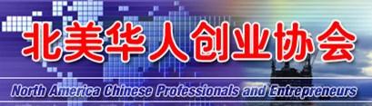 北美华人创业协会