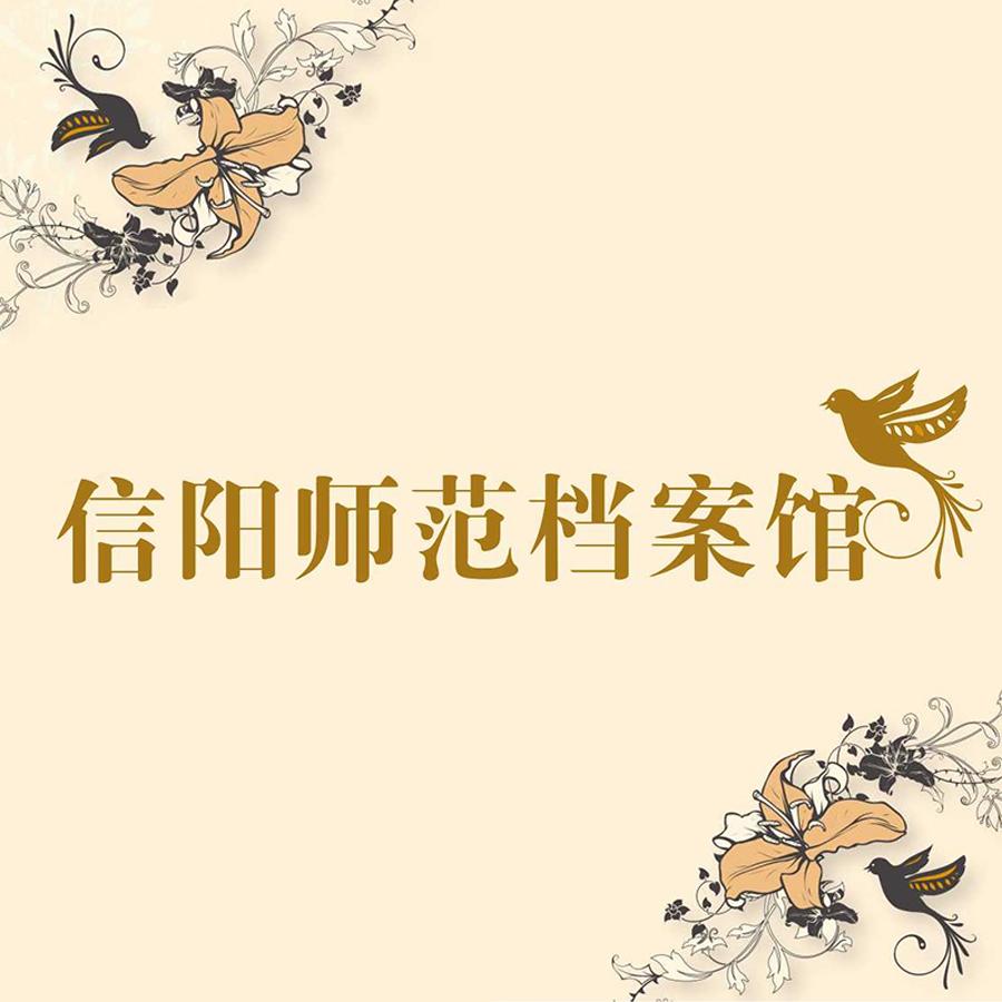 信阳师范学院档案馆
