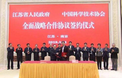 江苏省政府与中国科协全面战略合作协议签约仪式