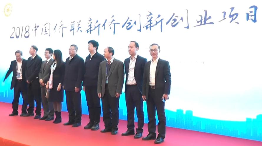 2018中国侨联新侨双创项目路演