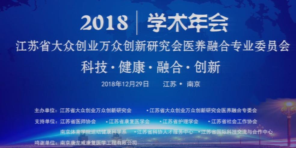 江苏省大众创业万众创新研究会医养融合专业委员会2018年会