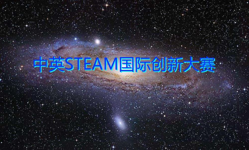 【国际科普】关于举办第二届中英STEAM国际创新大赛 江苏选拔赛的通知