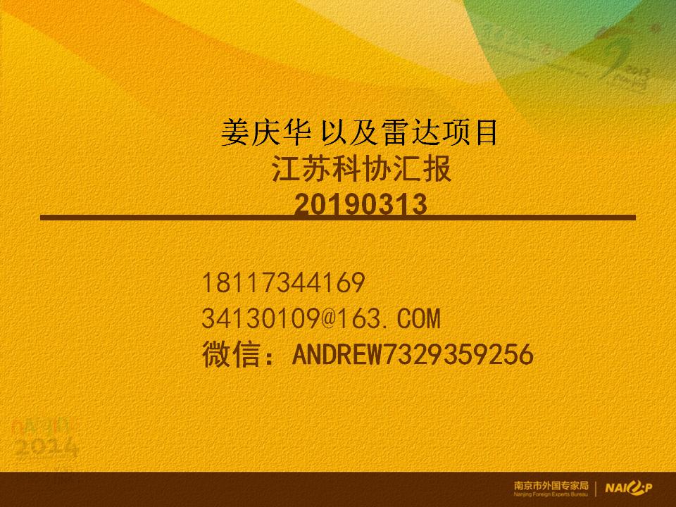 姜庆华以及雷达项目