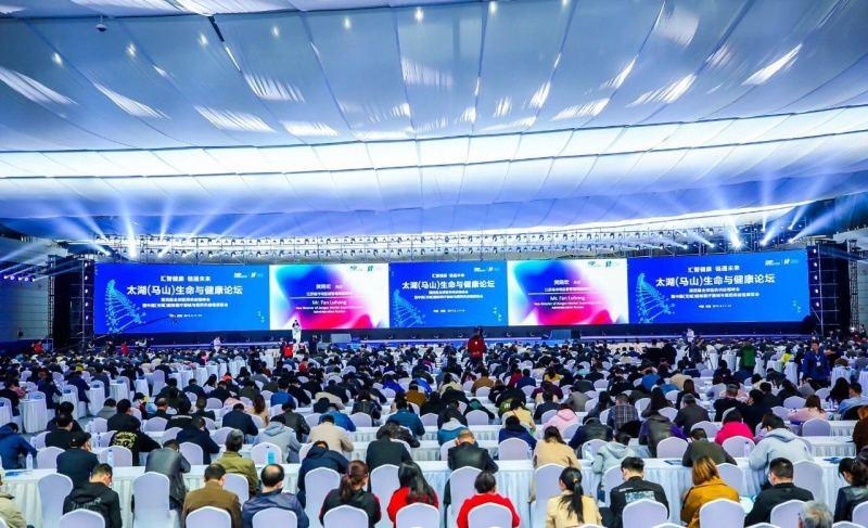 太湖(马山)生命与健康论坛在无锡举行