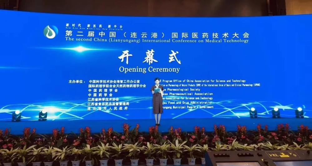 关于征集第三届中国(连云港)国际医药技术大会海外人才项目的通知