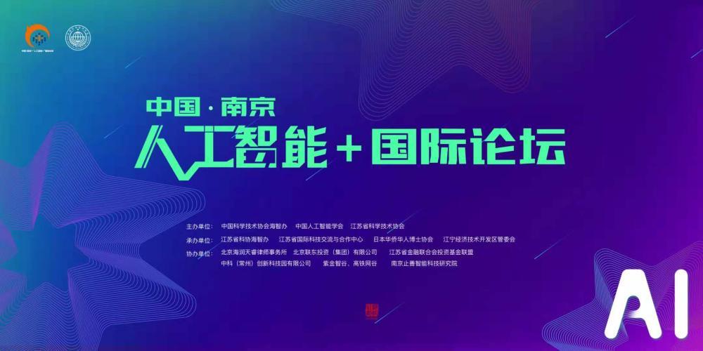 """中国(南京)""""人工智能+""""国际论坛落幕"""