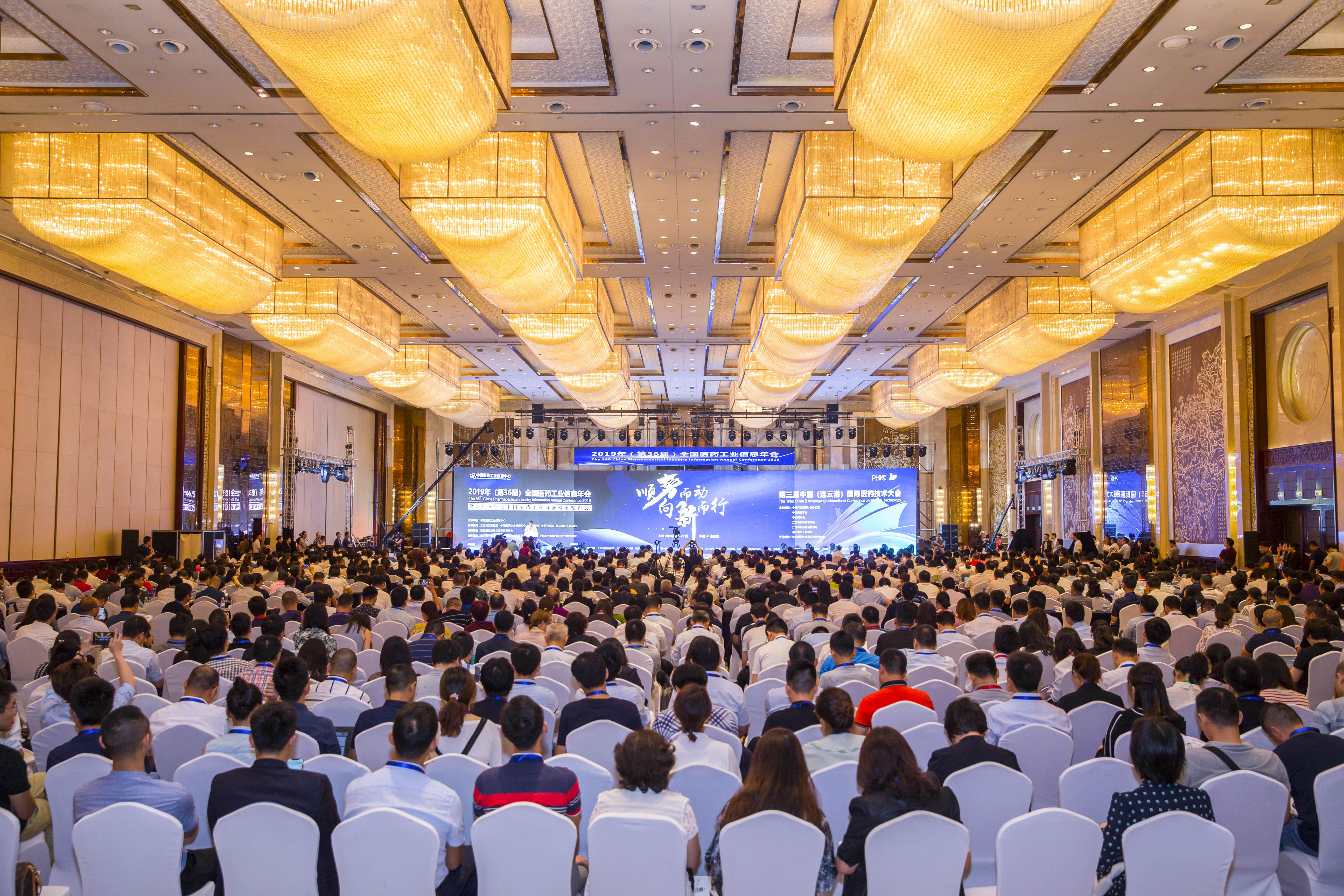 第三届中国(连云港)国际医药技术大会举行