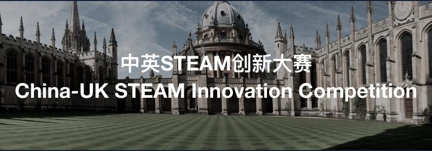 关于第三届中英STEAM创新大赛 江苏选拔赛的培训通知