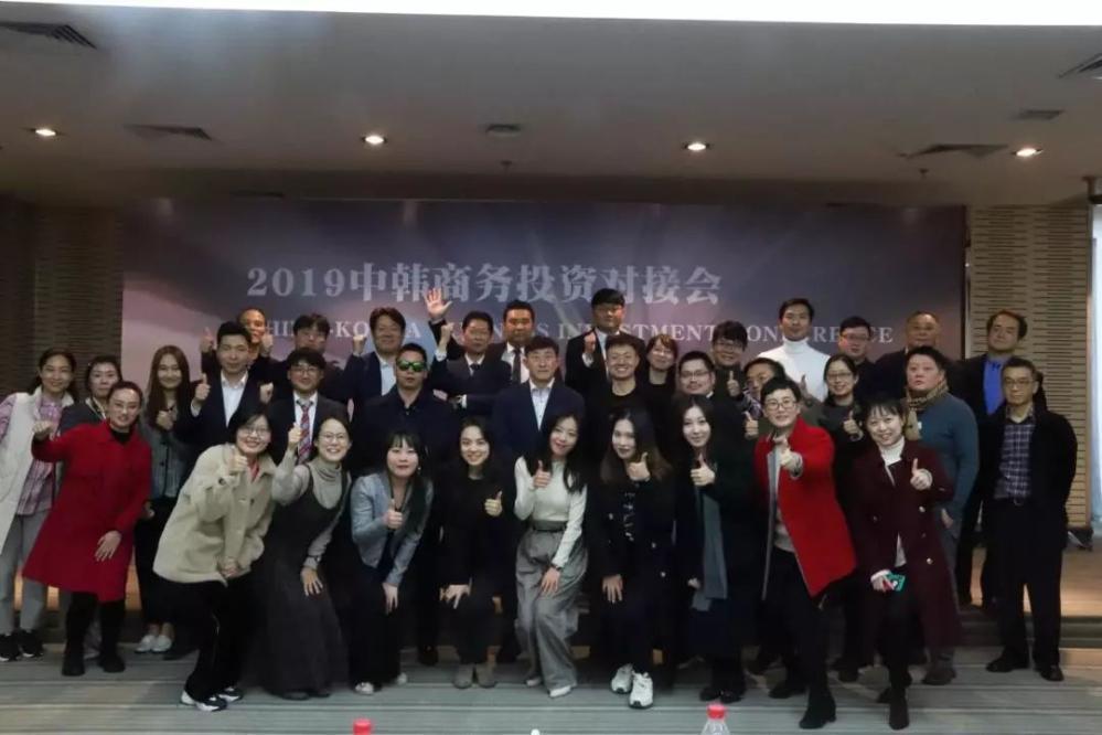 中韩携手 共赢未来-2019中韩商务投资对接会