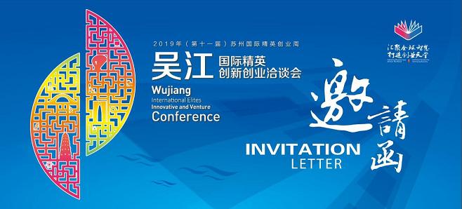 第十二届吴江国际精英创业周报名通知