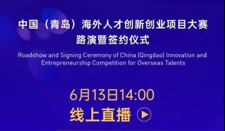 中国(青岛)海外人才创新创业项目大赛路演暨签约仪式直播即将开始