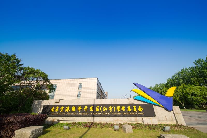 2020首届中国(南京)航空产业发展国际论坛产品展示征集通知